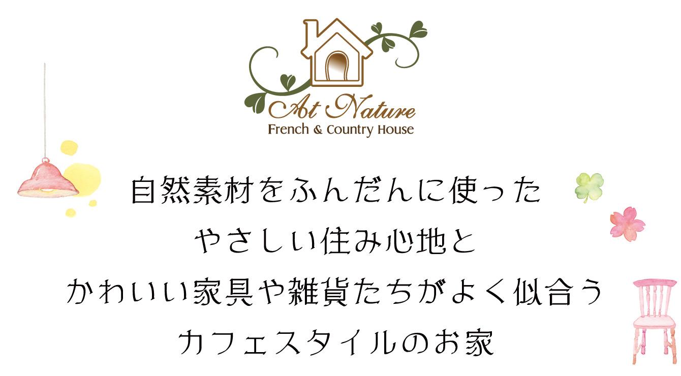 自然素材をふんだんに使ったやさしい住み心地とかわいい家具や雑貨たちがよく似合うカフェスタイルのお家
