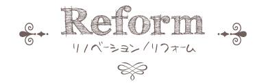 リノベーション/リフォーム