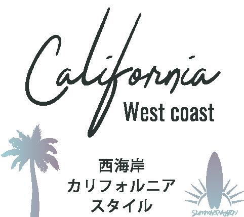 西海岸カリフォルニアスタイル
